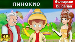 ПИНОКИО   приказки   детски приказки   приказки за лека нощ   Български приказки