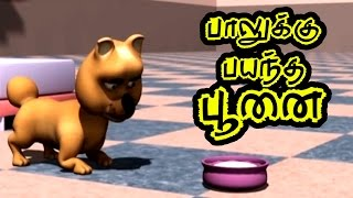 Cat fears milk   3D Tenali Raman stories in Tamil   Moral Stories for kids
