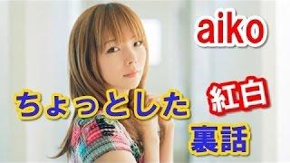2008年、ナイナイのラジオ aiko ゲスト出演 紅白歌合戦の裏話 ラジオゲ...