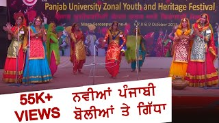 GNC NARANGWAL (Ldh) ! GIDHA - BOLIYAN (ਗਿੱਧਾ) at ZONAL YOUTH & HERITAGE FEST-15 of PU CHD ! Part 1st