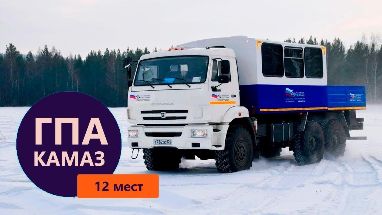 Грузопассажирский автобус Камаз 43118-3027-46 (12 мест) производства Уральского Завода Спецтехники