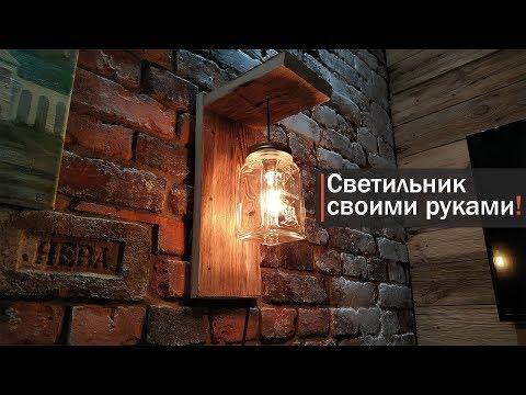 Светильник настенный своими руками под старину