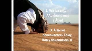 СУРА АЛ КАФИРУН 109