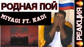 �������� ���� Miyagi feat. KADI - Родная Пой  Reaction / Реакция ИНОСТРАНЦА ������