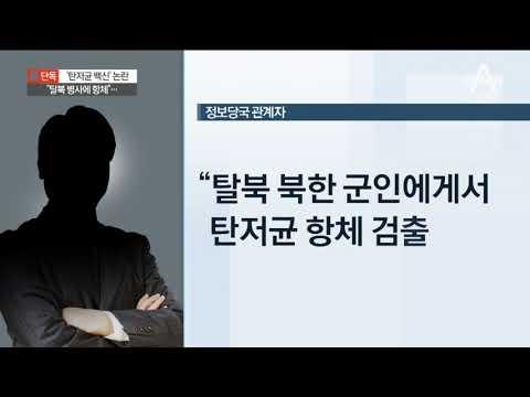 """[채널A단독]""""탈북한 북한군 몸에서 탄저균 항체 발견"""""""