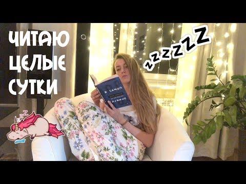24 ЧАСА ЧТЕНИЯ БЕЗ СНА!💤📚 КНИЖНЫЙ МАРАФОН (наконец-то)