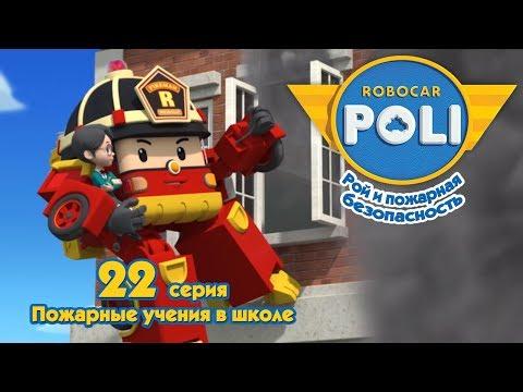 Робокар Поли - Рой и пожарная безопасность - Пожарные учения в школе (серия 22)