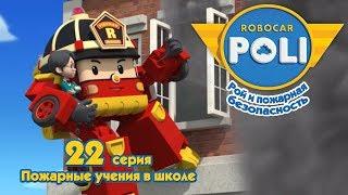 Робокар Поли - Рой и пожарная безопасность - Пожарные учения в школе (серия 22) Премьера!