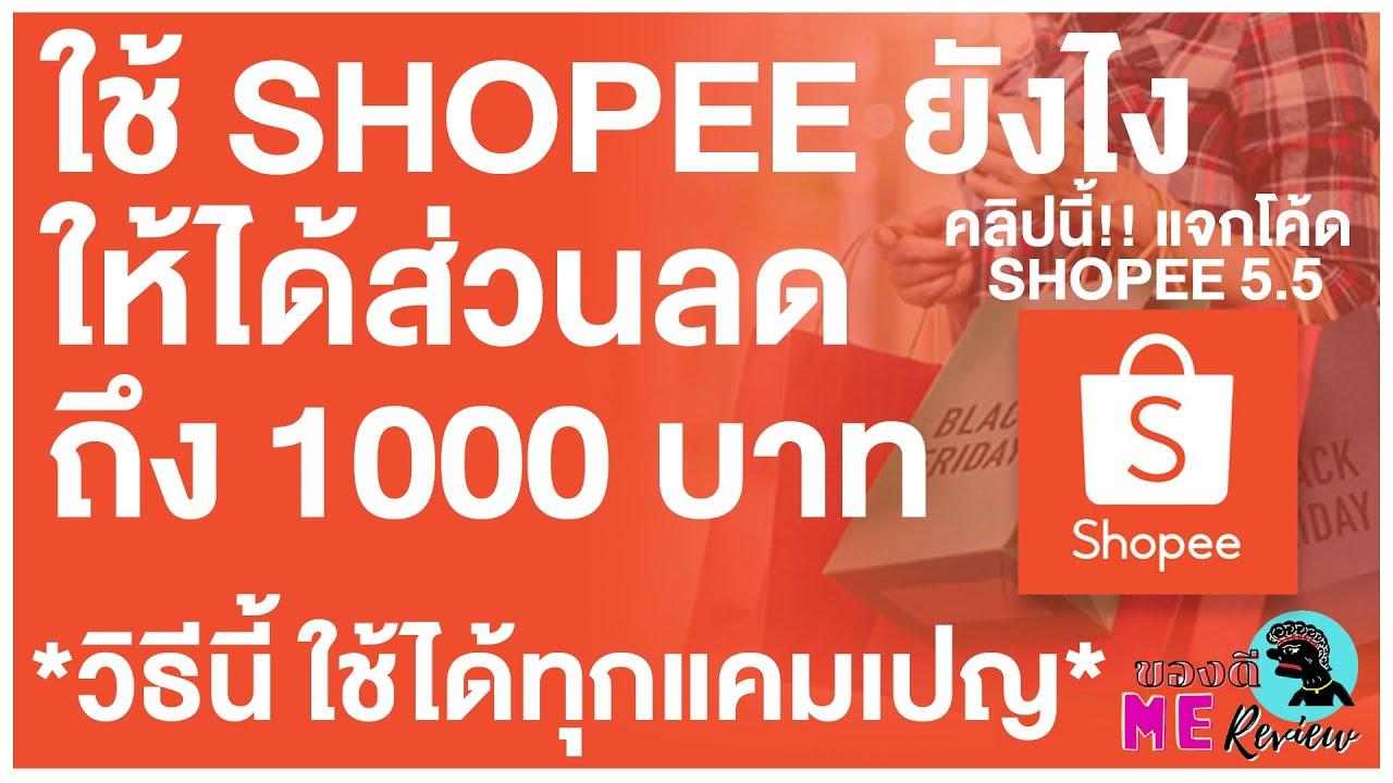 แจกโค้ด Shopee และวิธี ซื้อของใน Shopee ยังไง ให้ได้ส่วนลดถึง 1000 บาท l ของดีมีรีวิว l