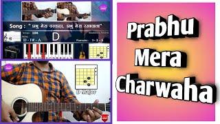 Chords & Lyrics || PRABHU MERA CHARWAHA || Guitar & Keyboard Lesson