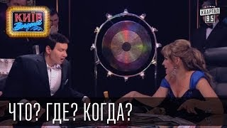 """""""Что? Где? Когда?""""   Пороблено в Украине, пародия 2014"""