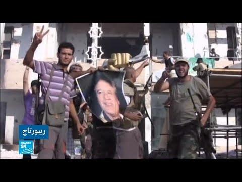 الثورة الليبية.. من الاحتجاجات الشعبية إلى الحرب الأهلية والانقسام السياسي  - 17:59-2021 / 2 / 20