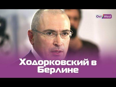 Михаил Ходорковский: «Поддержка российской оппозиции со стороны Запада была бы вредна»