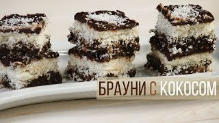 Шоколадно-кокосовый брауни без выпечки. Вкусный вегетарианский десерт! | Рецепт дня