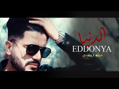 Eddenia - الدنيا