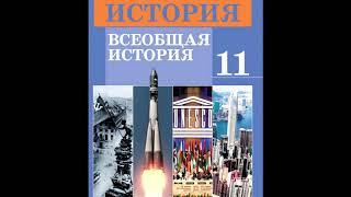 §16 Мирное урегулирование после Второй мировой войны и начало холодной войны.