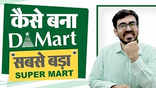 D-mart business Plan | Business Case Study in Hindi