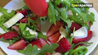 🍓 Салат с моцареллой, рукколой и клубникой