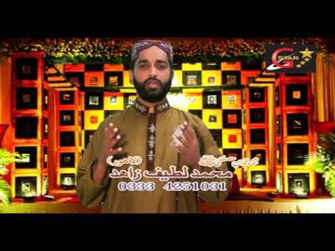 Momino Khushiyan Manao kamli wala as gaya By Latif Zahid