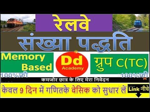 Railway Number System-Railway Class 3rd day-संख्या पद्धति के उपर