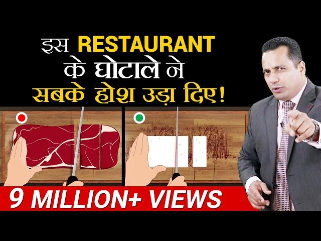 इस Restaurant के घोटाले ने सबके होश उड़ा दिये | Case Study | Dr Vivek Bindra