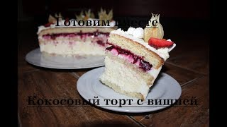 Кокосовый торт с вишней☆ЧИЗКЕЙК ВНУТРИ