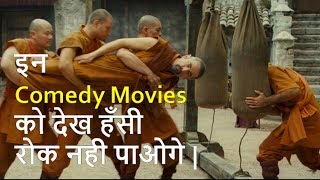 Top 10 Best Comedy Movies In Hindi  | All Time Hit Movies