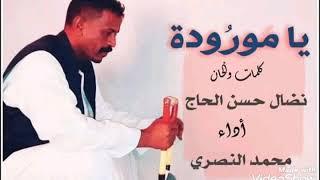 جديد محمد النصري يا موروده