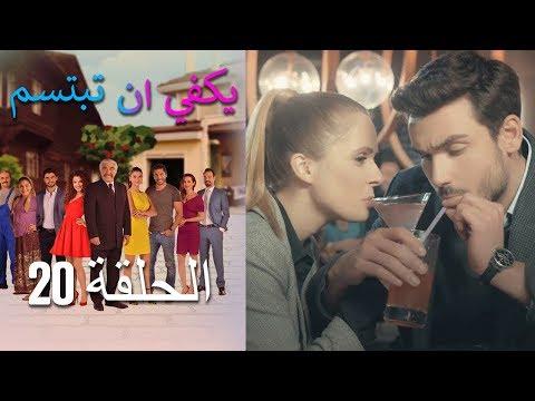 يكفي ان تبتسم  الحلقة 20 - Yakfi An Tabtasim