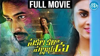 Sakalakala Vallabhudu Full HD Movie    Tanishq Reddy    Meghla Mukta    iDream HD Movies