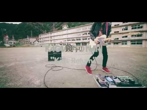 鏡トナリ - Kids Return (Music Video)