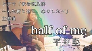 【Cover】half of me/平井堅【雛吉桃世】