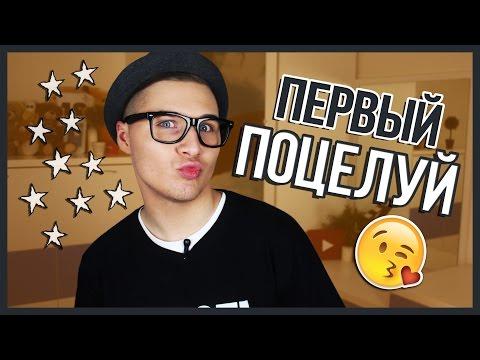 ПЕРВЫЙ ПОЦЕЛУЙ С ПАРНЕМ / 10 советов