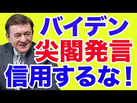 #331 【ケント・ギルバート】バイデン「尖閣発言」にダマされるな!