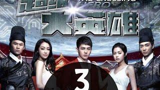 《超级大英雄》第3集(汪东城、谢孟伟、胡洋领衔主演) thumbnail