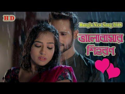 Valobashar Shihoron   Love Express   Romantic   Bangla New Song 2018 hd