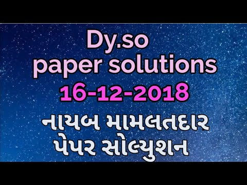 DYSO PAPER SOLUTION 2018 || DYSO DY MAMLATDAR PAPER SOLUTION