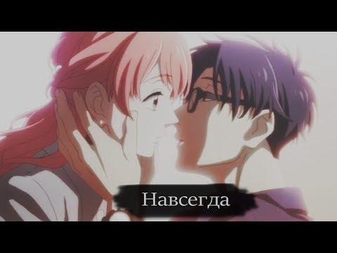 Навсегда (Романтичный аниме клип)
