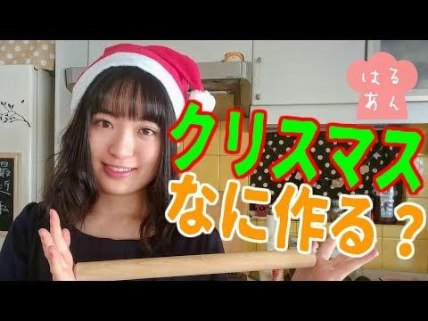 【クリスマス】初めてシュトーレン作ってみた!