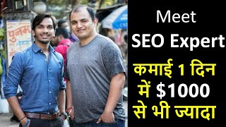 Meet SEO Expert Mr. Sourabh Rana | How to Be an SEO Expert and Earn Handsome $$ Money