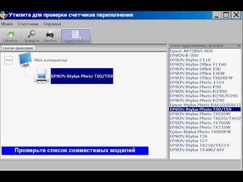коды сброса памперсов для программ printhelp resetters spua