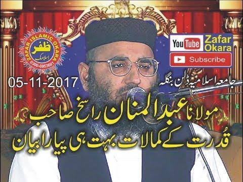 Molana Abdul Manan Rasikh Topic Allah ki Qudrat.05.11.2017 Zafar Okara