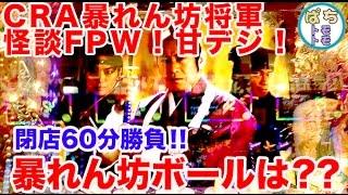 CRA暴れん坊将軍 怪談 FPW の実践動画です。 甘デジですが、30%16Rがあ...