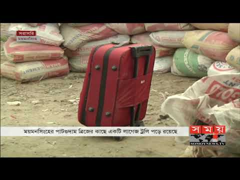 কী আছে লাগেজের ভিতরে? | ভিজে গেছে নিচের অংশ, ছড়াচ্ছে দুর্গন্ধ! | Mymensingh News Update