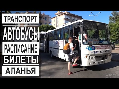 Турция: Автобусы в Аланье. Расписание и вокзалы. Как купить билеты.
