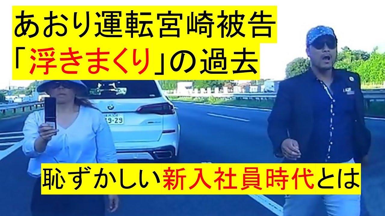 煽り運転宮崎