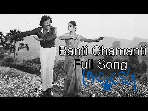 Banti Chamanti Full Song Ll Abhilasha Movie Ll Chiranjeevi, Radhika