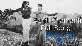 Banti Chamanti Full Song ll Abhilasha Movie ll Chiranjeevi, Radhika