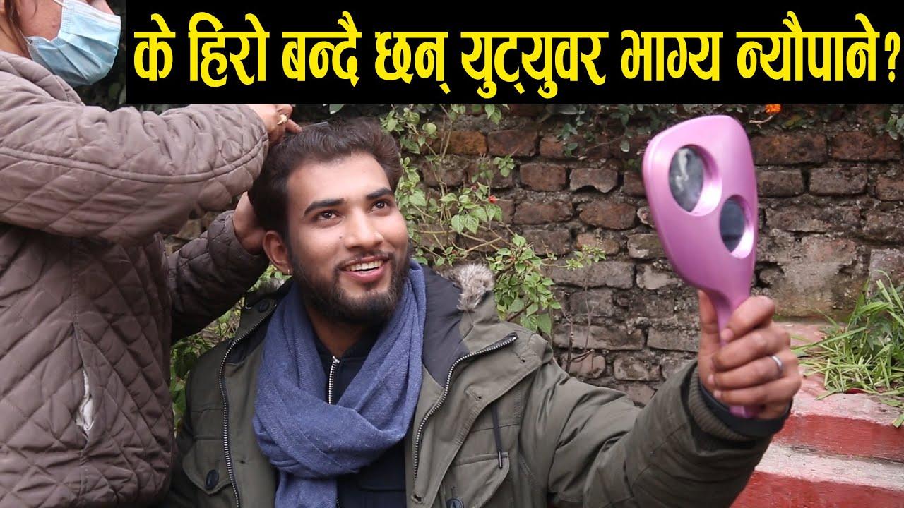 के हिरो बन्दैछन् Bhagya Neupane? Mithila Sharma सँग खेले म्युजिक भिडियो Samrat Chaulagain