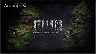 S.T.A.L.K.E.R. Chronicles of Levels - НИИ Агропром
